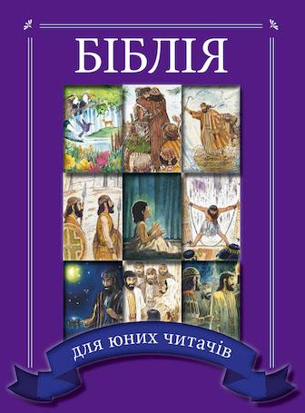 Біблія для юних читачів